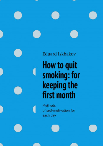 How toquit smoking: for keeping the first month