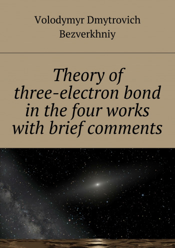 Theory of three-electrone bond in the four works with brief comments