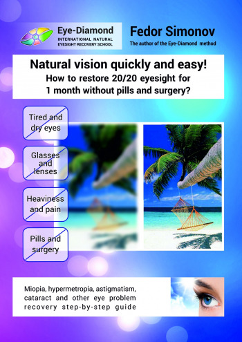 Natural vision quickly and easy! How to restore 20/20 eyesight for 1 month without pills and surgery?