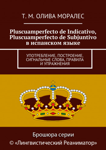 Pluscuamperfecto de Indicativo, Pluscuamperfecto de Subjuntivo в испанском языке
