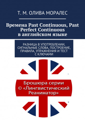 Времена Past Continuous, Past Perfect Continuous в английском языке