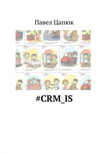 #crm_is