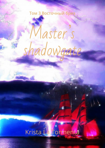 Master's shadowgate