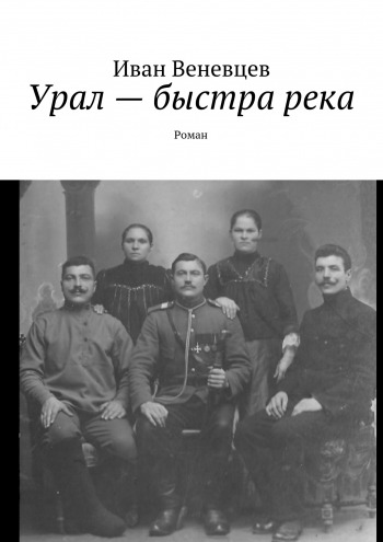 Урал — быстра река