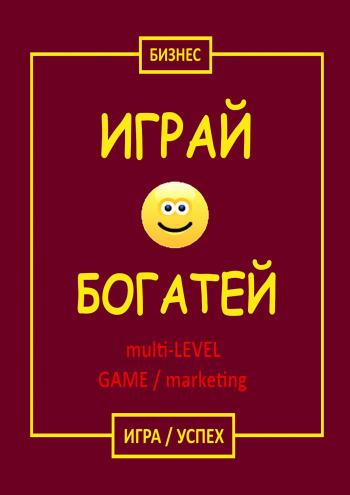 Играй & Богатей multi-LEVEL GAME / marketing