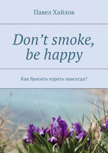 Don't smoke, be happy