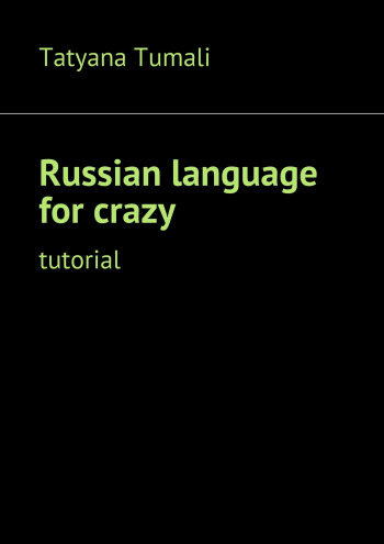 Russian language for crazy