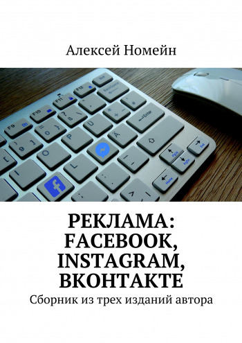 Реклама: Facebook, Instagram, Вконтакте