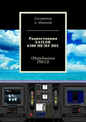 Радиостанция SAILOR6300 MF/HF DSC