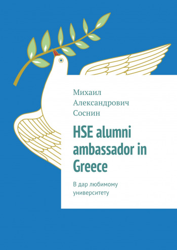 HSE alumni ambassador in Greece