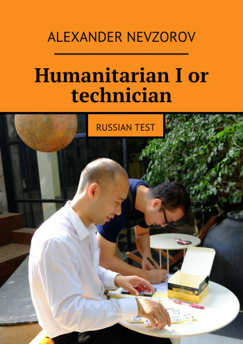 Humanitarian I or technician