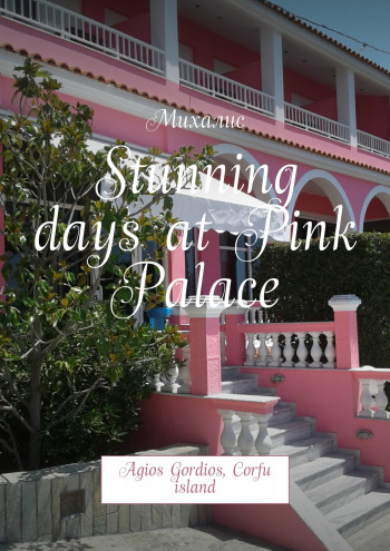 Stunning days at Pink Palace