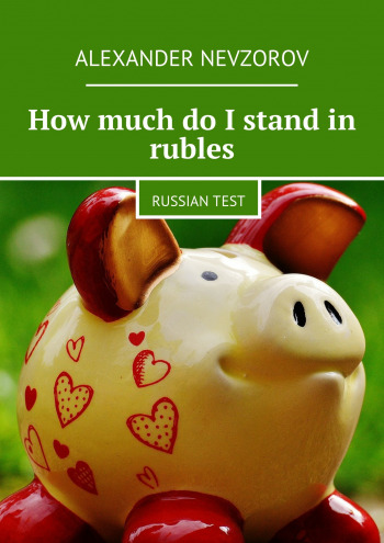 How much do Istandin rubles
