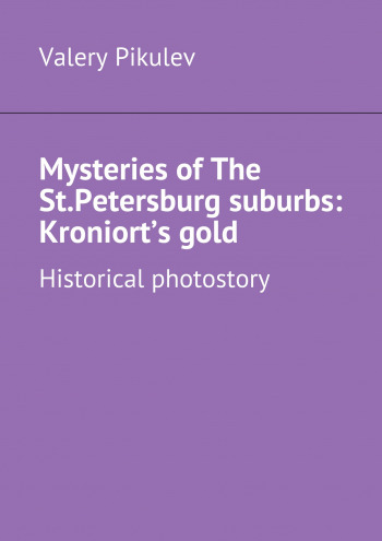 Mysteries of The St.Petersburg suburbs: Kroniort's gold