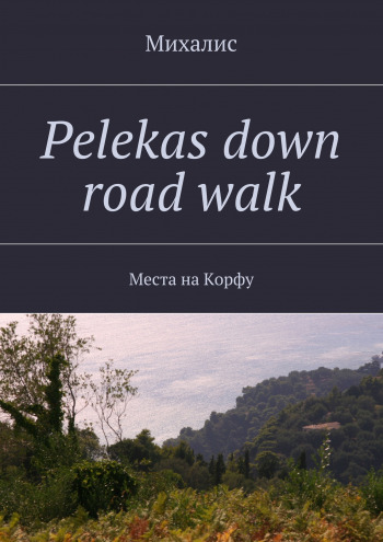 Pelekas down road walk