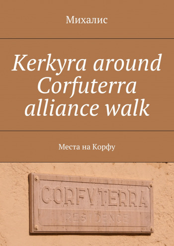 Kerkyra around Corfuterra alliance walk