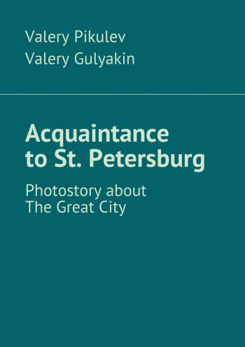 Acquaintance to St. Petersburg