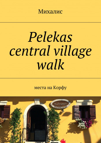 Pelekas central village walk