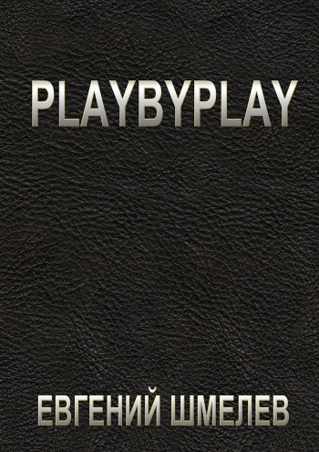 Playbyplay