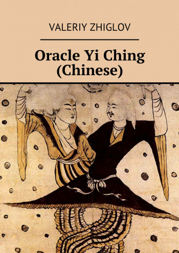 Oracle Yi Ching (Chinese)