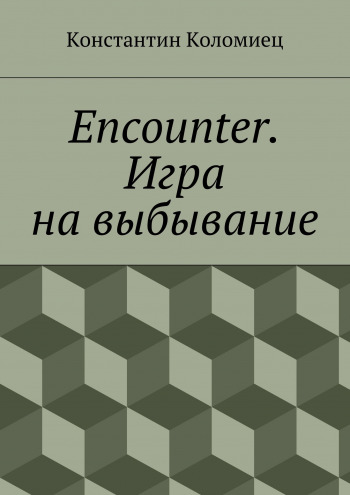 Encounter. Игра на выбывание