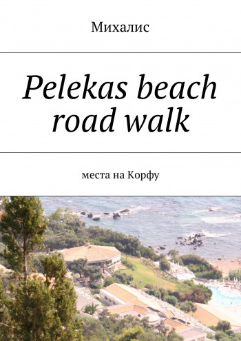 Pelekas beach road walk