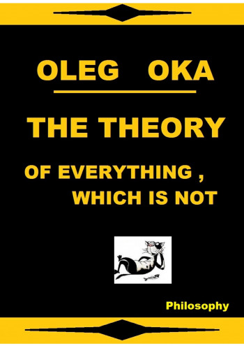 The theory of everything, which is not