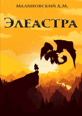 Элеастра