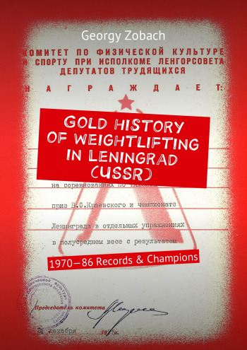 Gold history of weightlifting in Leningrad (USSR)