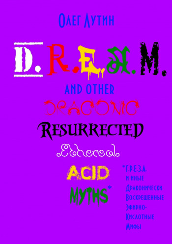 D.R.E.A.M. and other Draconic Resurrected Ethereal Acid Myths