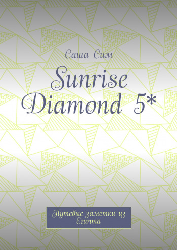Sunrise Diamond 5*