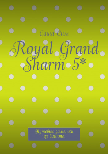 Royal Grand Sharm 5*