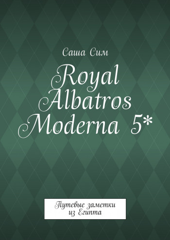 Royal Albatros Moderna 5*