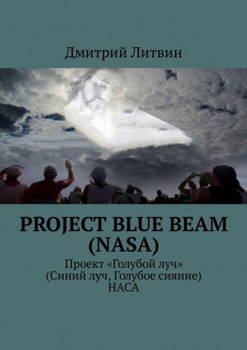 Project Blue Beam (NASA)