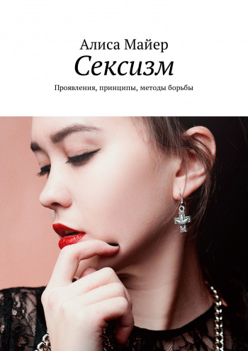 Сексизм