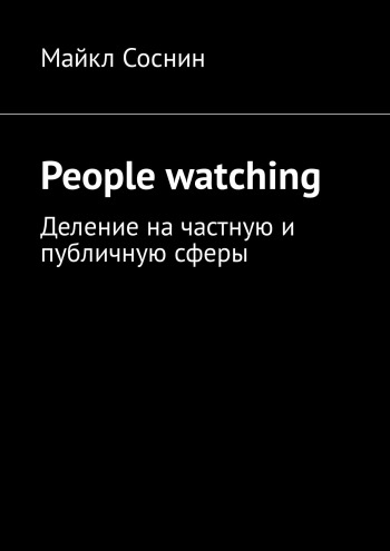 People watching