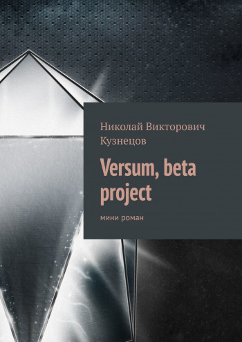 Versum, beta project