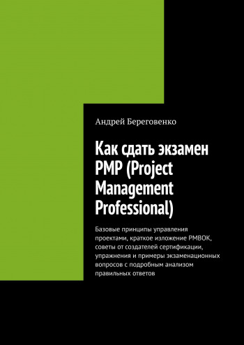Как сдать экзамен PMP (Project Management Professional)