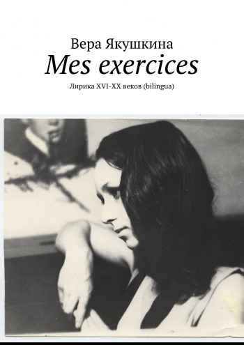 Mes exercices