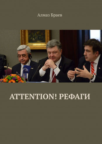 Attention! Рефаги