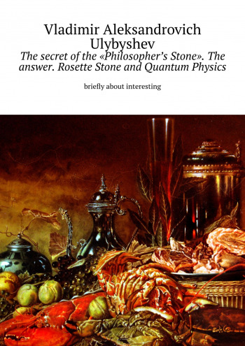 The secret ofthe «Philosopher's Stone». The answer. Rosette Stone and Quantum Physics