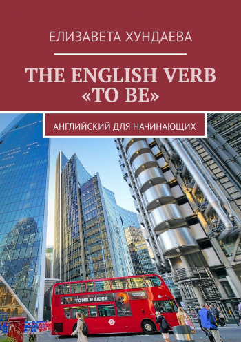 THE ENGLISH VERB «TO BE»