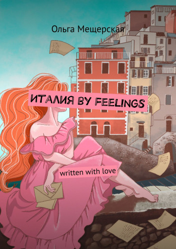 Италия by feelings