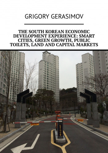 The South Korean economic development experience: smart cities, green growth, public toilets, land and capital markets