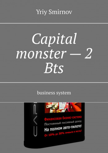 Capital monster — 2. Bts