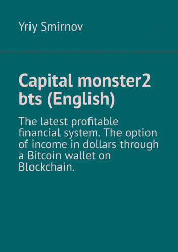 Capital monster — 2. Bts (English)