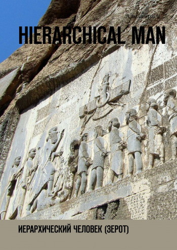 Hierarchical man