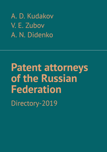 Patent attorneys ofthe Russian Federation