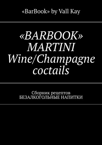 «BARBOOK» MARTINI Wine/Champagne coctails