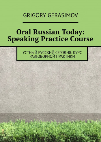 Oral Russian Today: Speaking Practice Course